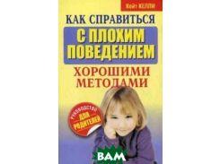 Как справиться с плохим поведением хорошими методами / The Baffled Parent s Guide to Stopping Bad Behavior