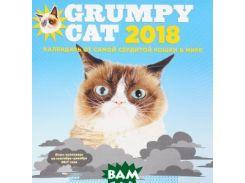 Календарь 2018 (на скрепке). Grumpy Cat. От самой сердитой кошки в мире