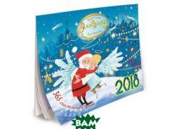 Календарь 2018 (на скрепке). 365 счастливых дней