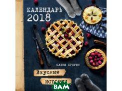 Календарь на 2018 год. Вкусные истории