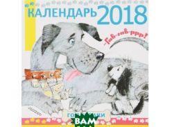Календарь 2018 (на скрепке). Год собаки. Гав! Гав! Р-р-р!