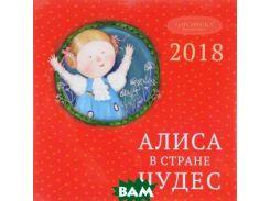 Календарь 2018 (на скрепке). Евгения Гапчинская. Алиса в стране чудес