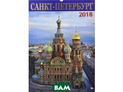 Календарь Санкт-Петербург (Спас) на 2018 год