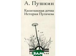 Капитанская дочка. История Пугачева