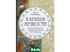 Караван вечности. Вольные переводы суфийской поэзии VIII-XX веков