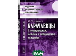 Карачаевцы в географическом, бытовом и историческом отношении. Этнографическое исследование
