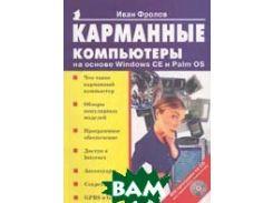 Карманные компьютеры на основе Windows CE и Palm OS  Серия: Популярный компьютер