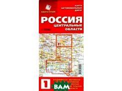 Карта автодорог: Россия. Центральные области