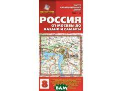 Карта автомобильных дорог  8: Россия. От Москвы до Казани и Самары