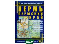 Карта автомобильная: Пермь. Пермский край