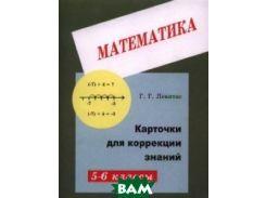 Карточки для коррекции знаний. Математика. 5-6 класс