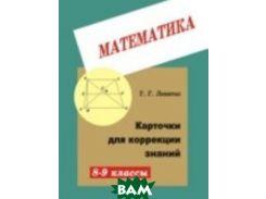 Карточки коррекции знаний по геометрии. 8-9 класс