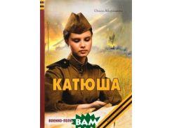 Катюша (изд. 2017 г. )