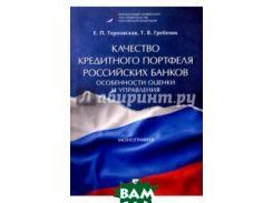 Качество кредитного портфеля российских банков. Особенности оценки и управления. Монография