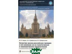 Качество жизни российских граждан и его влияние на политические и экономические предпочтения