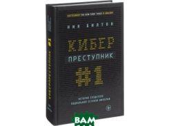 Киберпреступник  1. История создателя подпольной сетевой империи