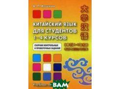 Китайский язык для студентов 1-4 курсов