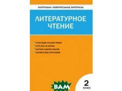 КИМ Литературное чтение: 2 кл. 4-е изд., перераб. Сост. Кутявина С.В.