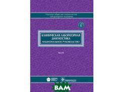 Клиническая лабораторная диагностика. Национальное руководство. В 2-х томах. Том 2