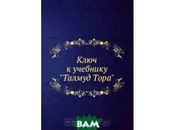 Ключ к учебнику `Талмуд Тора`