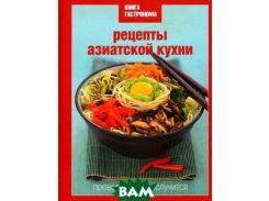 Книга Гастронома. Рецепты азиатской кухни