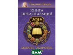 Книга предсказаний на 2018 год: любовь, здоровье, деньги