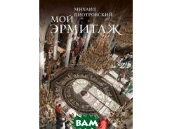 Книга Мой Эрмитаж