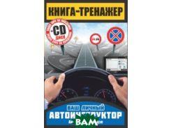 Книга-тренажер (+ CD-ROM)