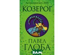 Козерог. Астрологический прогноз на 2018 год