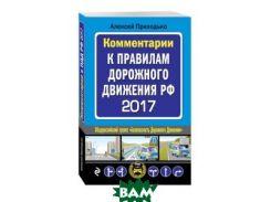 Комментарии к Правилам дорожного движения РФ с последними изменениями на 2017 год