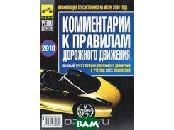 Комментарии к Правилам дорожного движения Российской Федерации: Полный текст Правил дорожного движения Российской Федерации с учетом всех изменений