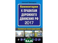 Комментарии к Правилам дорожного движения РФ 2017
