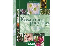 Комнатные растения. Энциклопедия (на пружине)