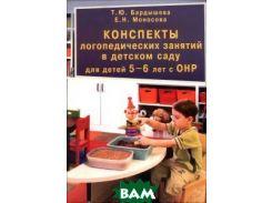 Конcпекты логопедических занятий в детском саду для детей 5-6 лет с ОНР. Методическое пособие