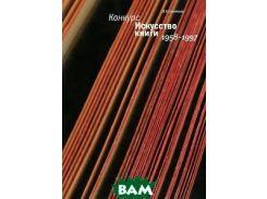 Конкурс  Искусство книги . 1958-1997