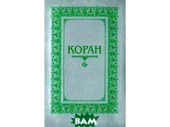 Коран. Перевод с арабского и комментарий Османова. 3-е издание