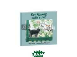 Кот Крамер идет в лес