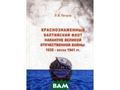Краснознаменный Балтийский флот накануне Великой Отечественной войны: 1935 - весна 1941 гг