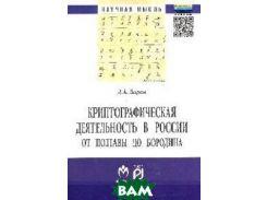 Криптографическая деятельность в России от Полтавы до Бородина: Монография
