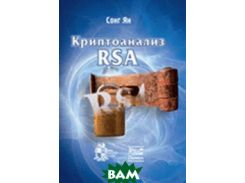 Криптоанализ RSA
