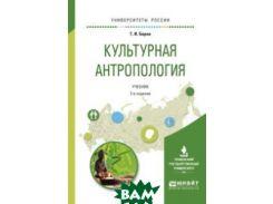 Культурная антропология. Учебник для академического бакалавриата