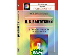 Л.С. Выготский: в поисках новой психологии