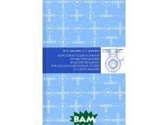 Курсовое и дипломное проектирование водопроводных и канализационных сетей и сооружений. Учебное пособие