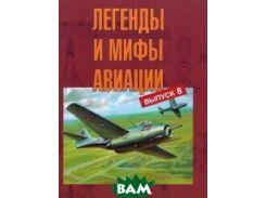 Легенды и мифы авиации. Из истории отечественной и мировой авиации. Выпуск 8