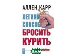 Легкий способ бросить курить. Easy Way to Stop Smoking.