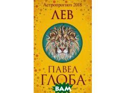 Лев. Астрологический прогноз на 2018 год