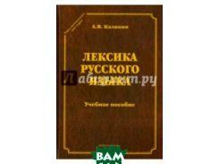 Лексика русского языка. Учебное пособие