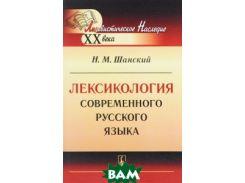 Лексикология современного русского языка. Учебное пособие