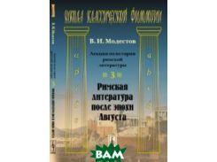 Лекции по истории римской литературы. Римская литература после эпохи Августа. Часть 3
