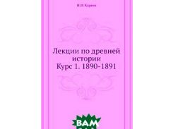 Лекции по древней истории. Курс 1. 1890-1891